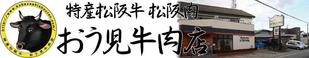 おう児牛肉店【松阪市・精肉店】